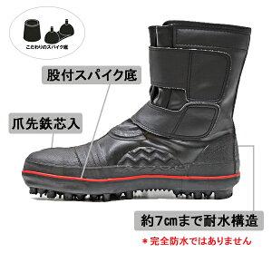 荘快堂防水安全スパイク足袋I−807