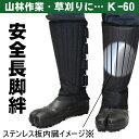 荘快堂 安全長脚絆 K−60 マジック ステンレス板入