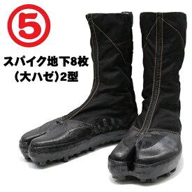 丸五 スパイク8枚(大馳)2型 地下足袋