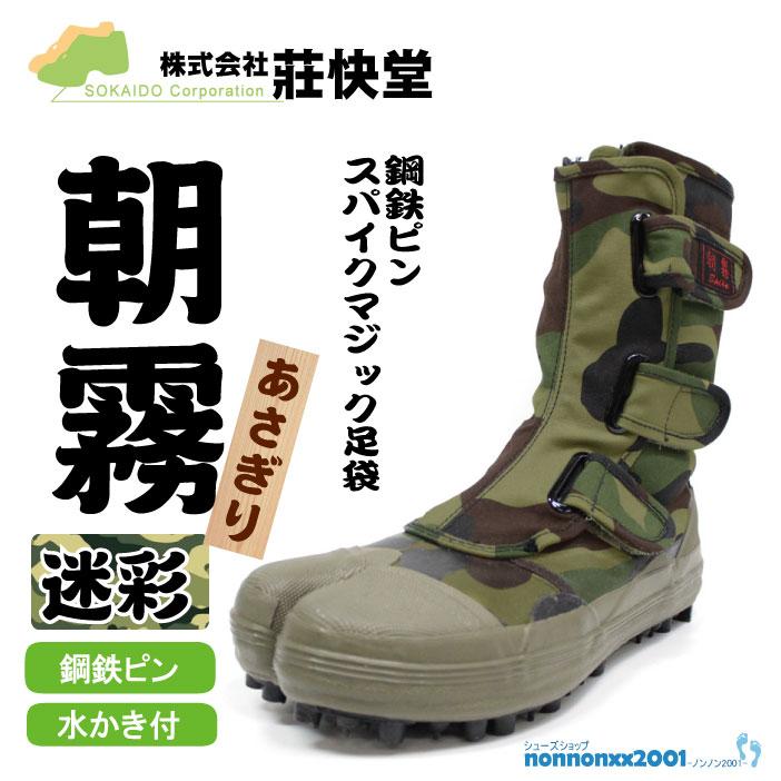 荘快堂 スパイクマジック足袋 迷彩 限定品 朝霧(あさぎり)I−881 I-881 スパイク足袋