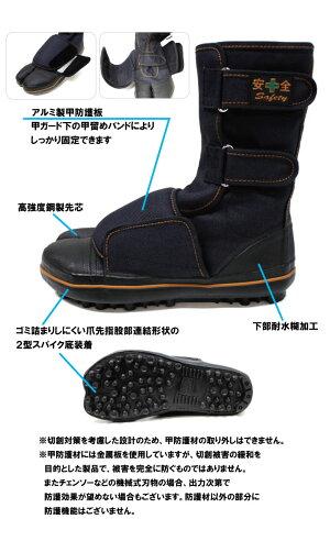 荘快堂甲ガード安全スパイクシューズI−778G