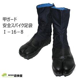 荘快堂 甲ガード 安全スパイク足袋 I−16−8