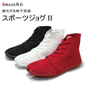 丸五地下足袋スポーツジョグ2白/赤/黒