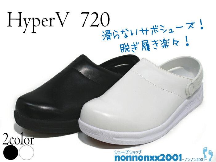 超耐滑ソール!ハイパーV720 白 黒履きやすいサボタイプのコックシューズ!