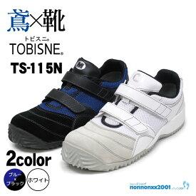 ミドリ安全 トビスニTS−115N TOBISNE 鳶用安全スニーカー