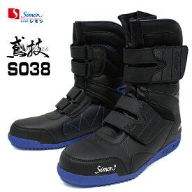 シモン 鳶技 S038 ブルー 鋼製先芯入り作業靴