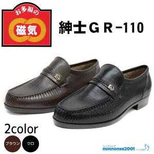 お多福磁気付き健康シューズ紳士GR−110クロ/ブラウン