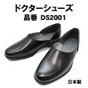 新!ドクターシューズ DS2001 本革 往診履オリジナル 黒