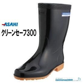 [ア]耐油・衛生長靴★コーキンマスター300★クリーンセーフ300【黒】 24.5〜29.0cm