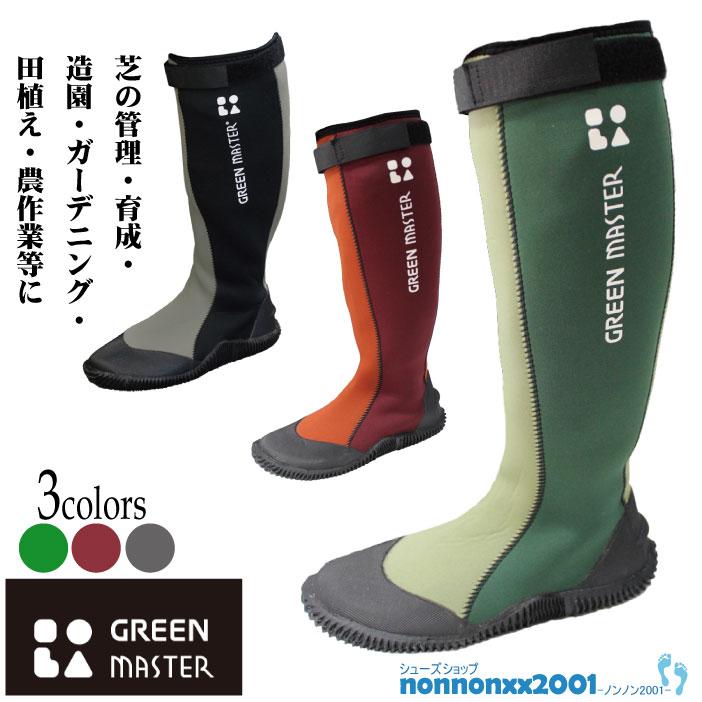 アトム グリーンマスター2620【GREEN MASTER】グリーン/エンジ/グレー
