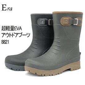 Era[イーラ] 8821 超軽量EVA メンズ アウトドアブーツ レインブーツ カーキ ブラック 黒