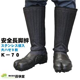 [ア]荘快堂 安全長脚絆 K−70 大ハゼ9枚 ステンレス板入在庫処分/アウトレット