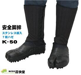 荘快堂 安全脚絆 K−50 ステンレス板入 7枚ハゼ