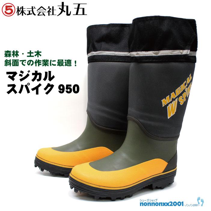 スパイク長靴★950★スパイクブーツ★カーキー★マジカルスパイク#950