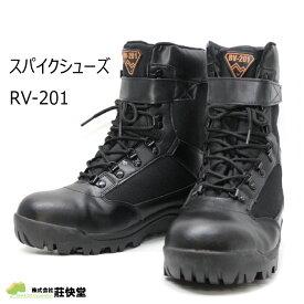 荘快堂 スパイクシューズ RV−201