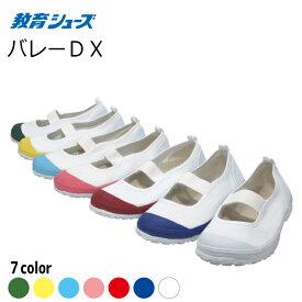 【生活応援価格DX!】上履き 教育シューズ 教育バレーDX 白/青/赤/ピンクライトブルー/緑/黄