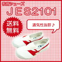 JES2101 赤 上履き・上靴 呼吸シューズ