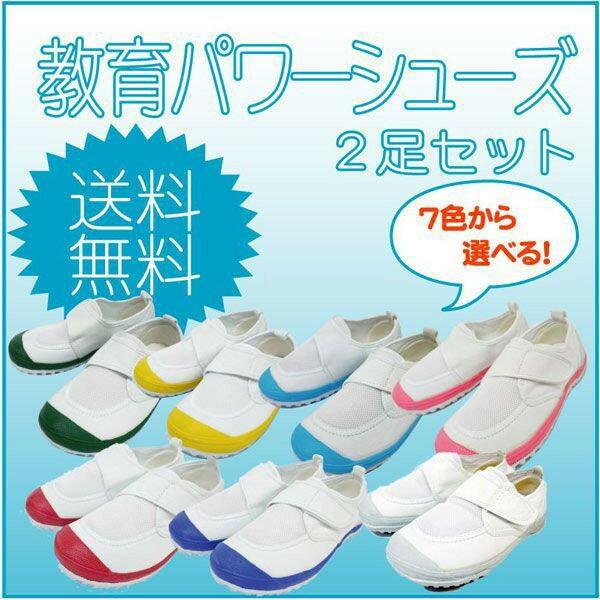 【生活応援価格パワー!】上履き・上靴 教育パワーシューズ 2足セット