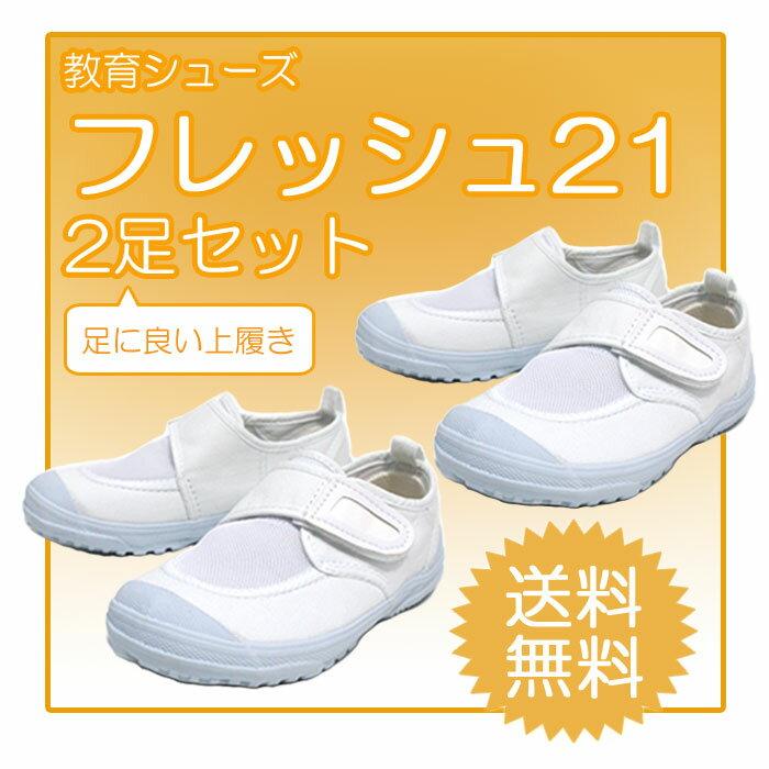 教育シューズフレッシュ21 白 上靴 2足で送料無料!