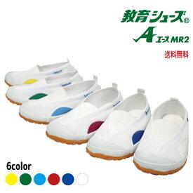 教育シューズAエース MR2 白/青/赤/緑/黄/ライトブルー