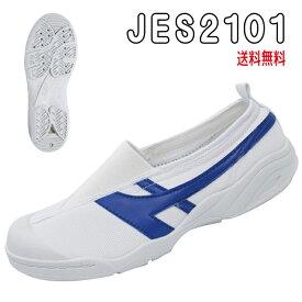 JES2101 青 上履き・上靴 呼吸シューズ(20.5-28.0cm)