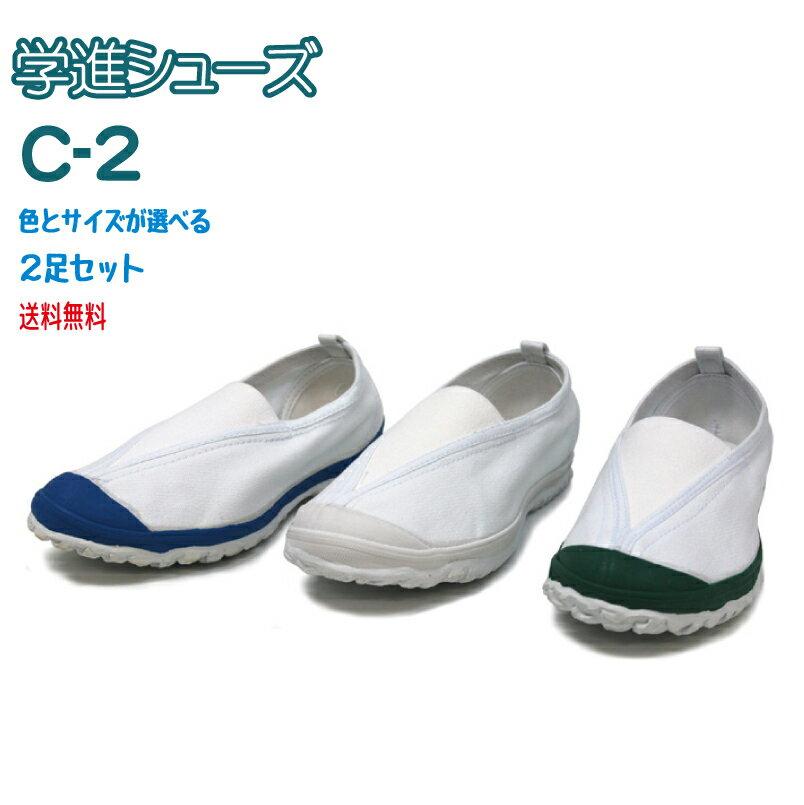 学進シューズ C−2 2足セット 三角ゴム(Vゴム)タイプ C-2