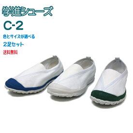 学進シューズ C−2 2足セット 三角ゴム(Vゴム)タイプ C-2 お名前ペン付き!