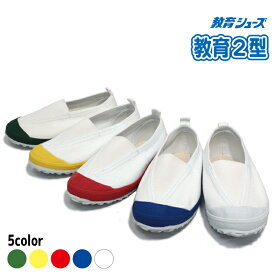 上履き・上靴 教育シューズ ★★教育2型