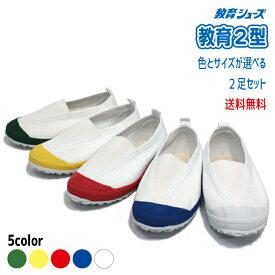 【生活応援価格2型★★】上履き・上靴 教育シューズ 教育2型★2足セット お名前ペン付き!