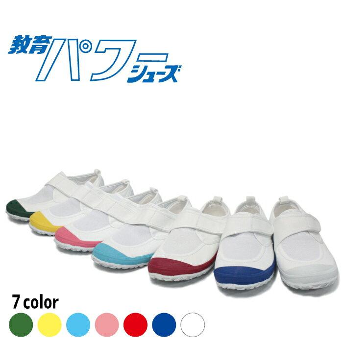 【生活応援価格パワー!】上履き・上靴 教育パワーシューズ 白・赤・青・ピンク・水色・黄色・緑