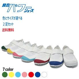 【生活応援価格パワー!】上履き・上靴 教育パワーシューズ 2足セット お名前ペン付き!
