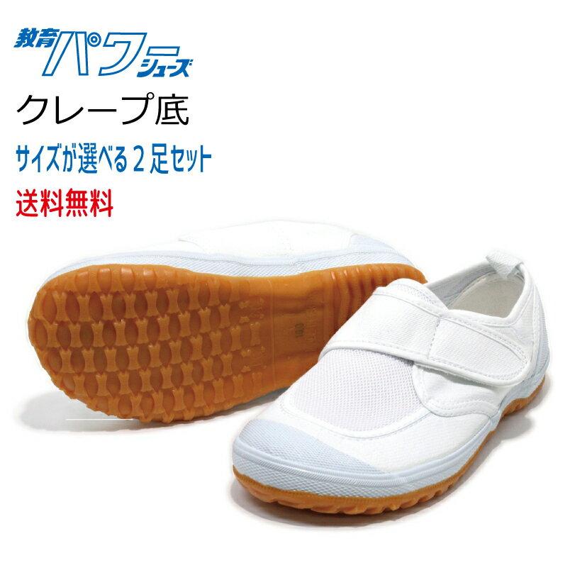 上履き/上靴 教育パワーシューズ クレープ底 白 2足セット