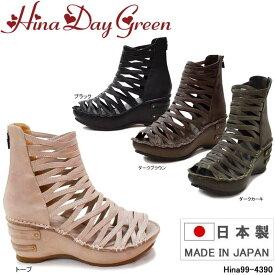 ヒナデイグリーン 4390 Hina Day Green 厚底サンダル グラディエーター ブーティサンダル ふわふわクッション 3E 日本製 本革 ブラック ダークブラウン トープ 婦人靴 レディース
