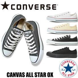 【ポイント12倍】 【送料無料】OX 【あす楽配送】コンバース スニーカー レディース メンズ CONVERSE キャンバス オールスター CANVAS ALL STAR OX ローカット 靴 靴 22cm〜30cm