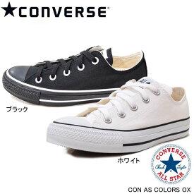 カラーズ【送料無料】OX ホワイト/ブラック コンバース キャンバス オールスター ローカット スニーカー コンバース CONVERSE CANVAS ALL STAR COLORS OX メンズ レディース