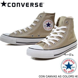 【送料無料】カラーズ HI コンバース キャンバス オールスター ベージュ 【送料無料】 ハイカット CONVERSE CANVAS ALL STAR COLORS HI メンズ レディース