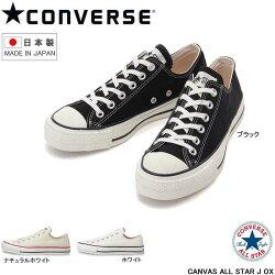 コンバースキャンバスオールスターJローカットスニーカーコンバースCONVERSECANVASALLSTARJOX日本製メイドインジャパン婦人靴レディース