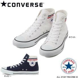 コンバース オールスター トリコリブ ハイカット CONVERSE ALL STAR TRICORIB HI スニーカー トリコロールカラー スポーティー ネイビー ホワイト 婦人靴 レディース