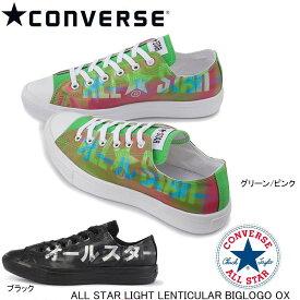 コンバース オールスター ライト レンチキュラー ビッグロゴ ローカット スニーカー CONVERSE ALL STAR LIGHT LENTICULAR BIGLOGO OX 紳士靴 婦人靴 メンズ レディース