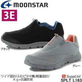 ムーンスター サプリスト L 163 Supplist 軽量 ウォーキングシューズ スリッポン カジュアルシューズ E スニーカー 月星 婦人靴 レディース