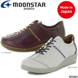 ムーンスター スポルス SPS2401 SPORTH 本革 コンフォートシューズ 幅広4E 疲れにくい ツインサポート ダブルクッション、衝撃吸収、ベステック、足なり設計、洗えるインソール、撥水加工、軽量設計 月星 MOONSTAR 婦人靴 レディース