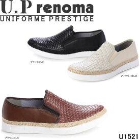 ユーピーレノマ U1521 U.P renoma 軽量カジュアルシューズ ジュート メッシュエンボス 低反発中敷き 紳士靴 メンズ