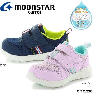 ムーンスター キャロット CR C2285 洗濯機で洗える スニーカー 速乾 つま先ゆったり 歩きやすい かかと安定 屈曲性の良い 抗菌防臭 月星 キッズ ジュニア 子供靴