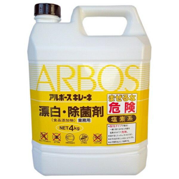 アルボース 塩素系漂白剤 キレーネ 4kg