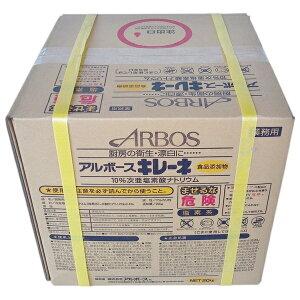 アルボース 塩素系漂白剤 キレーネ 20kg【取り寄せ商品・即納不可】