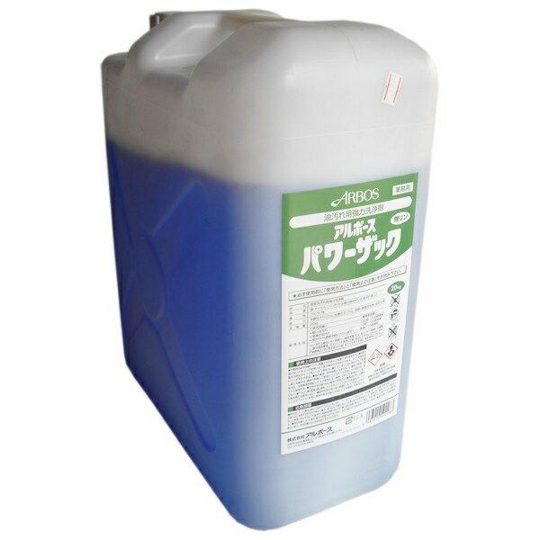 アルボース 油汚れ用強力洗浄剤 パワーザック 20kg【取り寄せ商品・即納不可】