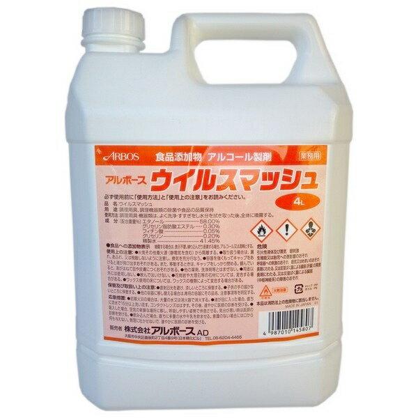 アルボース アルコール製剤 ウイルスマッシュ 4L