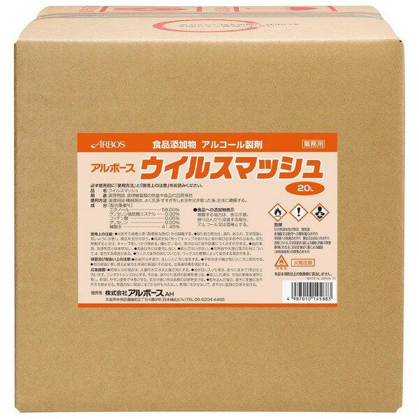 アルボース アルコール製剤 ウイルスマッシュ 20L【取り寄せ商品・即納不可】