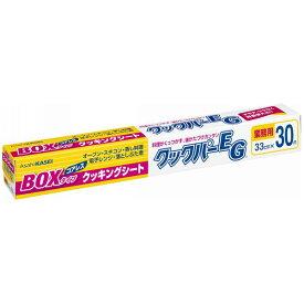 クックパーEG BOXタイプ 33cm×30m 20本入●ケース販売お得用