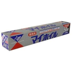 マイホイル  (アルミホイル) 30cm×50m 20本入●ケース販売お徳用